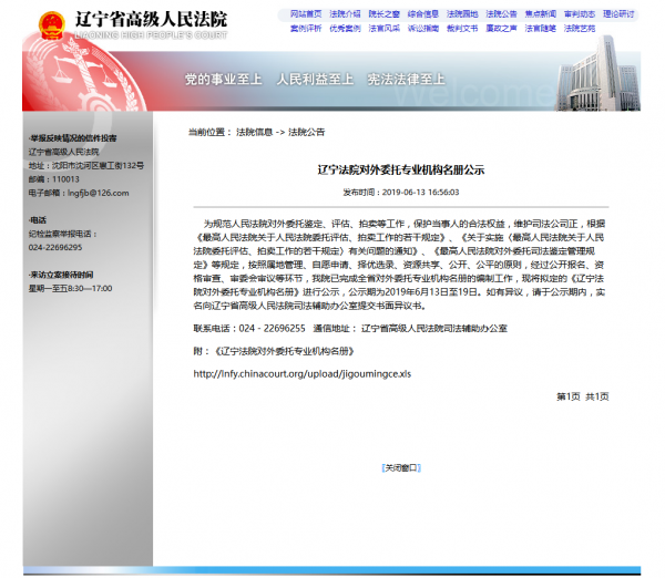 辽宁省高级人民法院备案单位