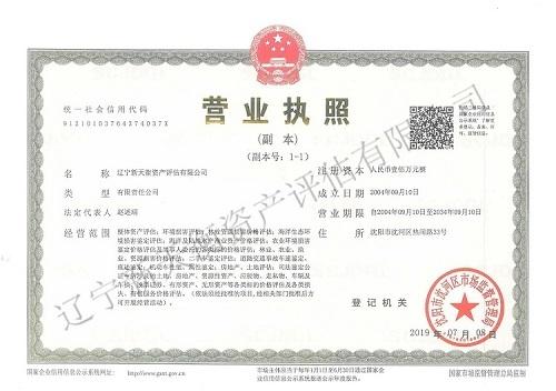 """""""新天衡""""企业营业执照"""