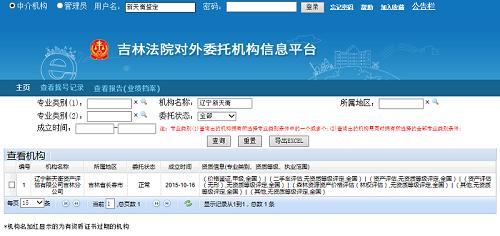 吉林省高级人民法院备案单位