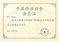 行业信用等级评定荣誉证书