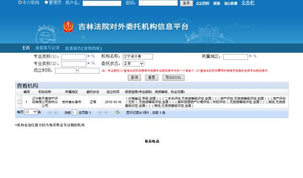 """""""吉林省高级人民法院""""备案登记"""
