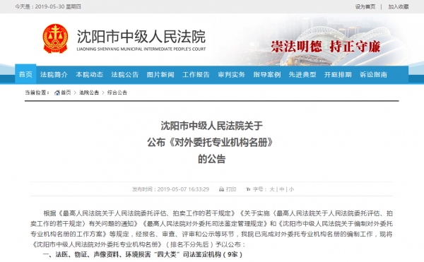 沈阳市法院备案公告