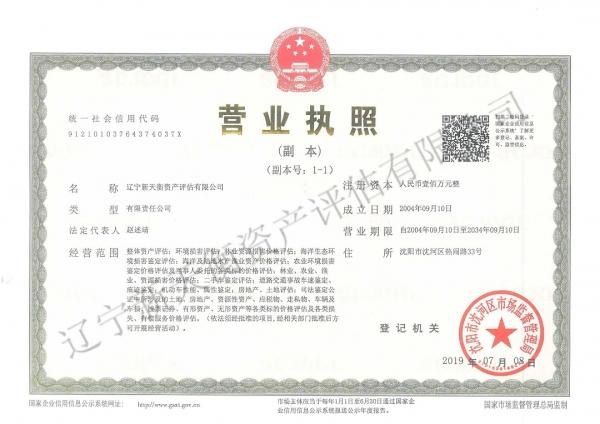 """""""新天衡""""企业法人营业执照"""