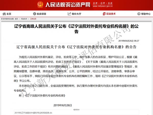 辽宁省高级法院在册公告