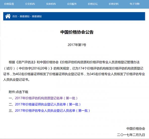 中国价格协会公告-价格评估机构、价格鉴证师、价格评估专业人员登记2008年第1号公告